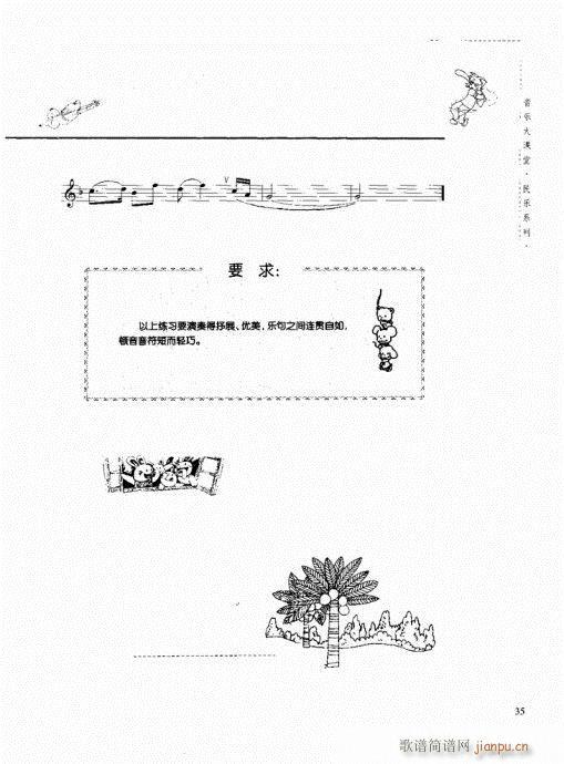 竖笛演奏与练习21-40(笛箫谱)15