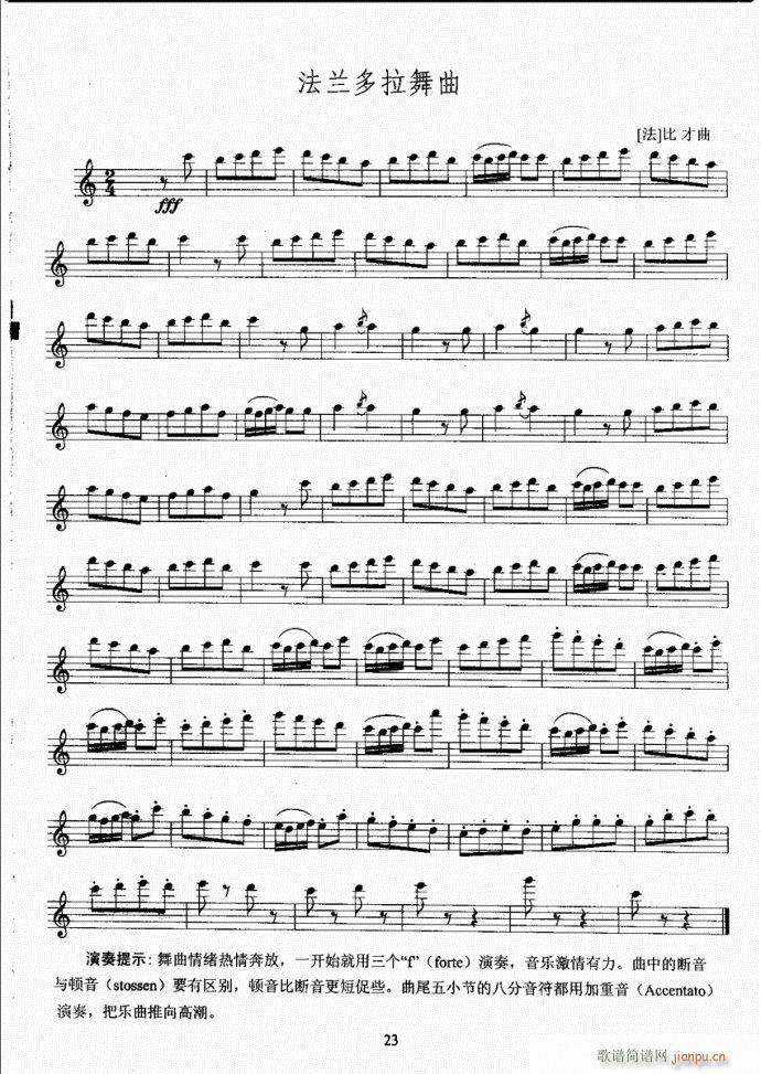 长笛考级教程21-60(笛箫谱)3