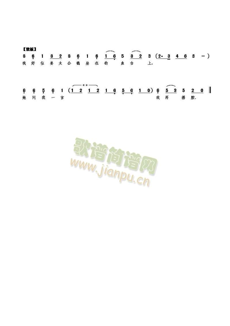 李月俄遮衫袖(六字歌谱)3