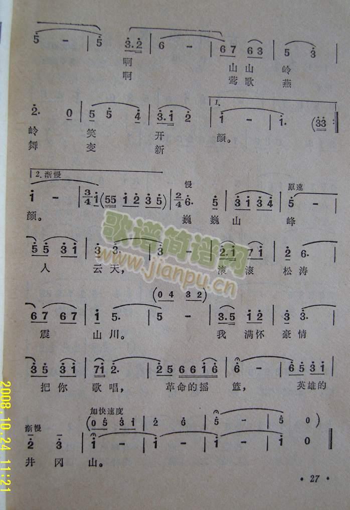 歌唱井冈山(五字歌谱)3