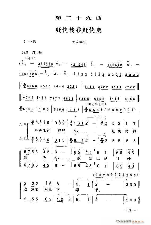 七场歌剧  江姐  剧本121-150(十字及以上)11