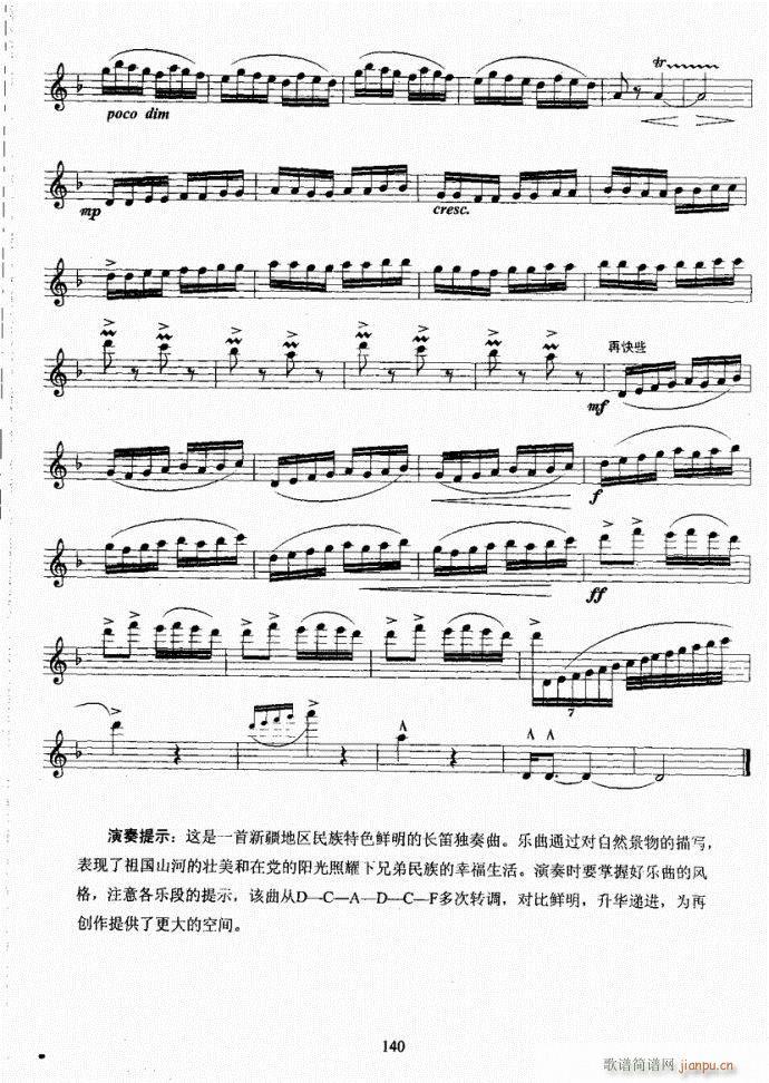 长笛考级教程101-140(笛箫谱)40