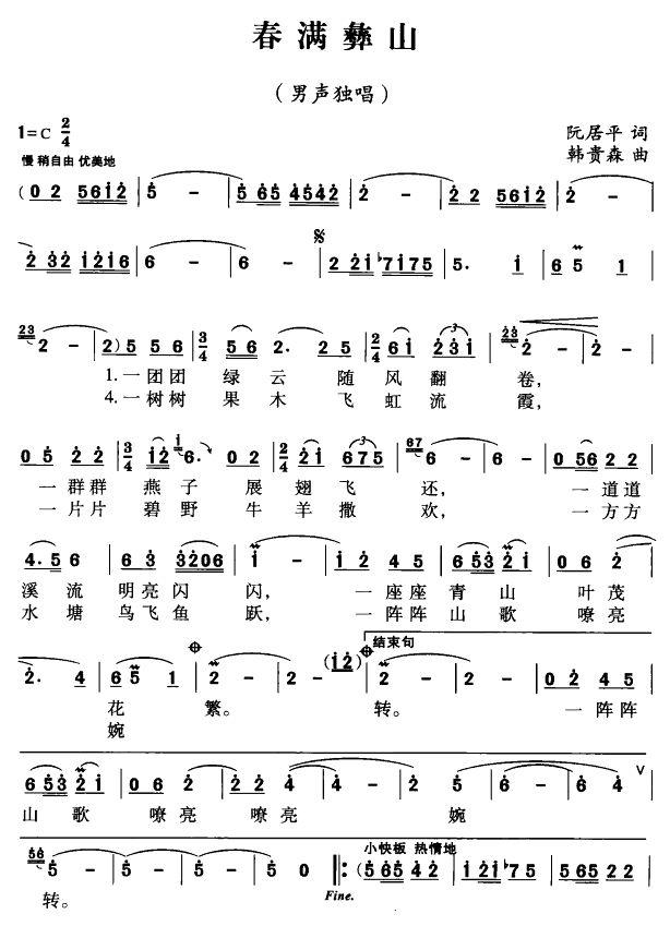 春满彝山(四字歌谱)1
