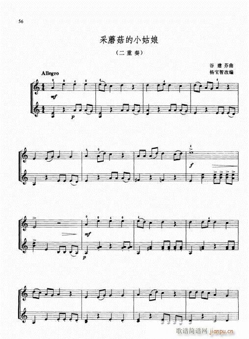 少儿小提琴基础教程56-75(小提琴谱)1