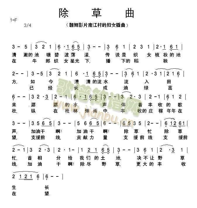 插曲(二字歌谱)1
