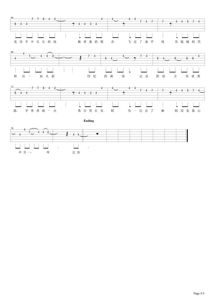 中国乐谱网——【吉他谱】笔记