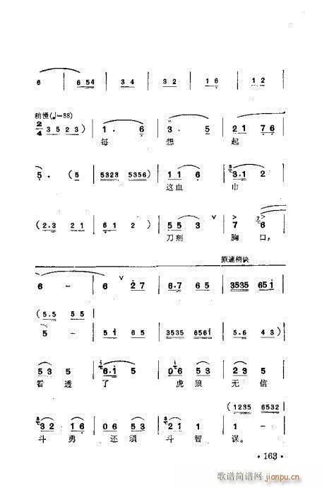 梅兰珍唱腔集161-180(十字及以上)3