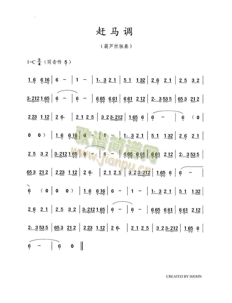 赶马调(三字歌谱)1