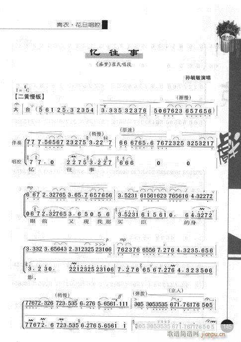 第一辑141-160(京剧曲谱)5