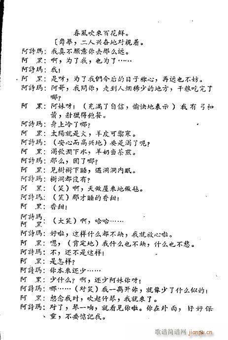 阿黑与阿诗玛(京剧曲谱)12