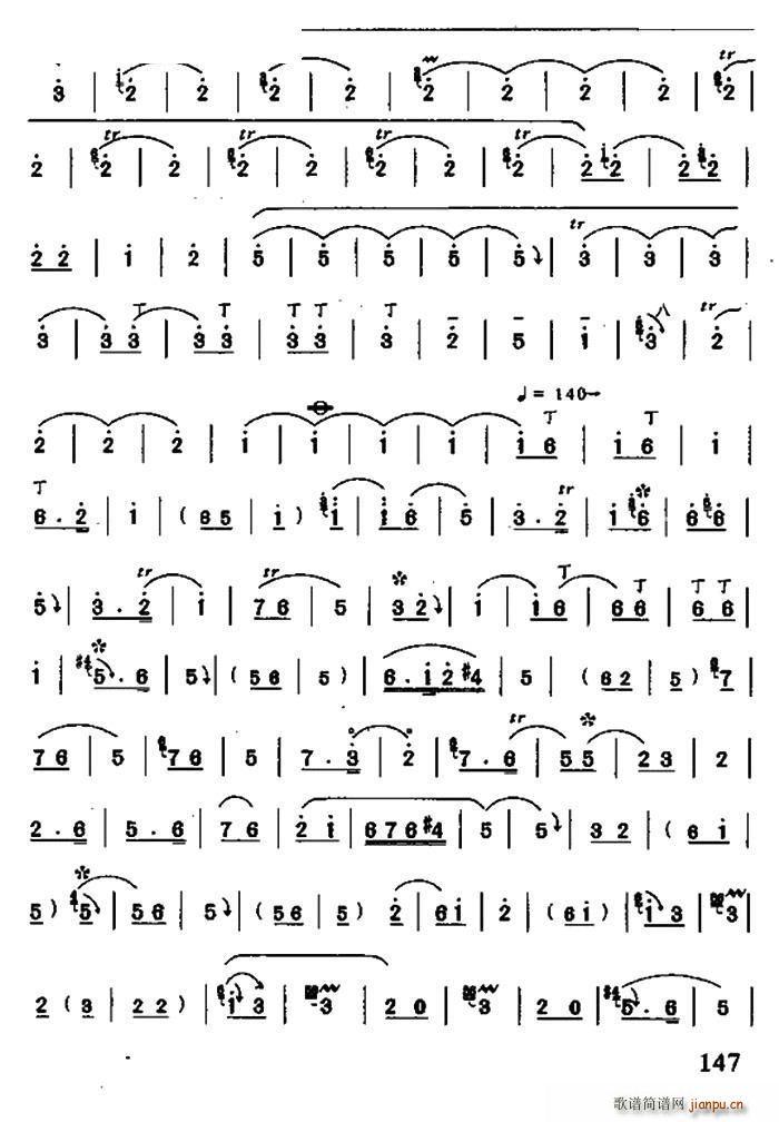 大合套 唢呐曲(唢呐谱)5