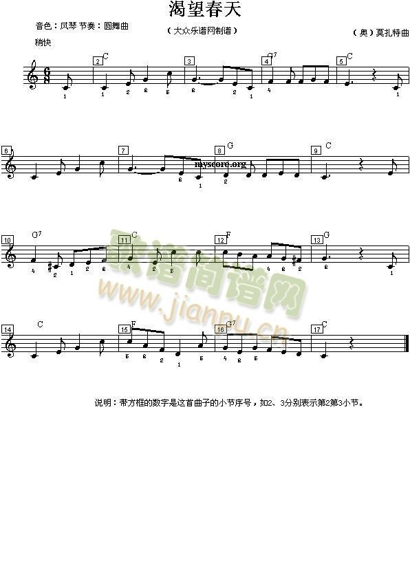 电子琴浅易练习之二十二(电子琴谱)1