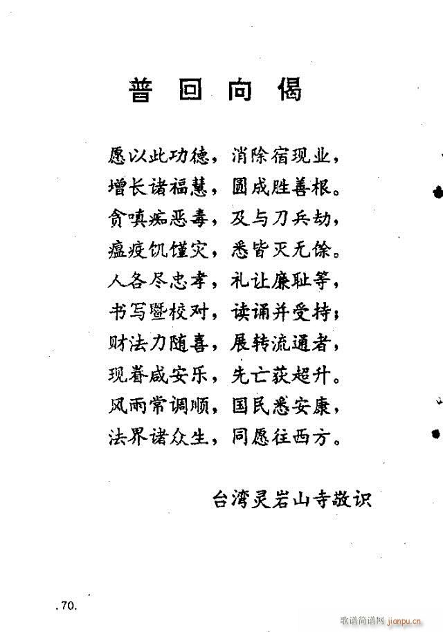 佛教歌曲48-70(九字歌谱)24