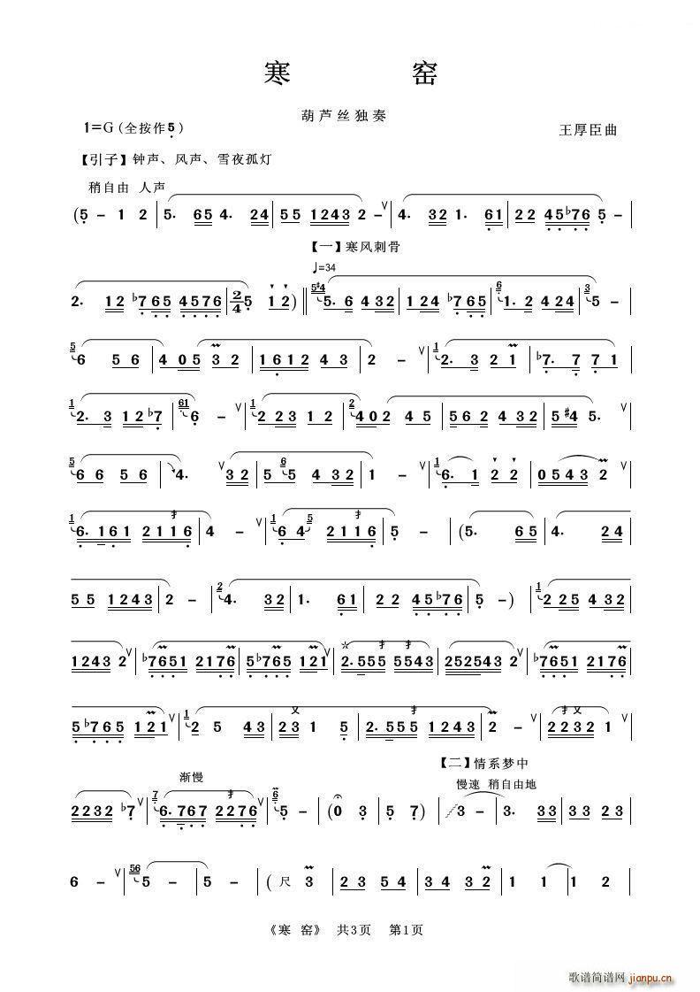 寒窑 葫芦丝独奏(葫芦丝谱)1