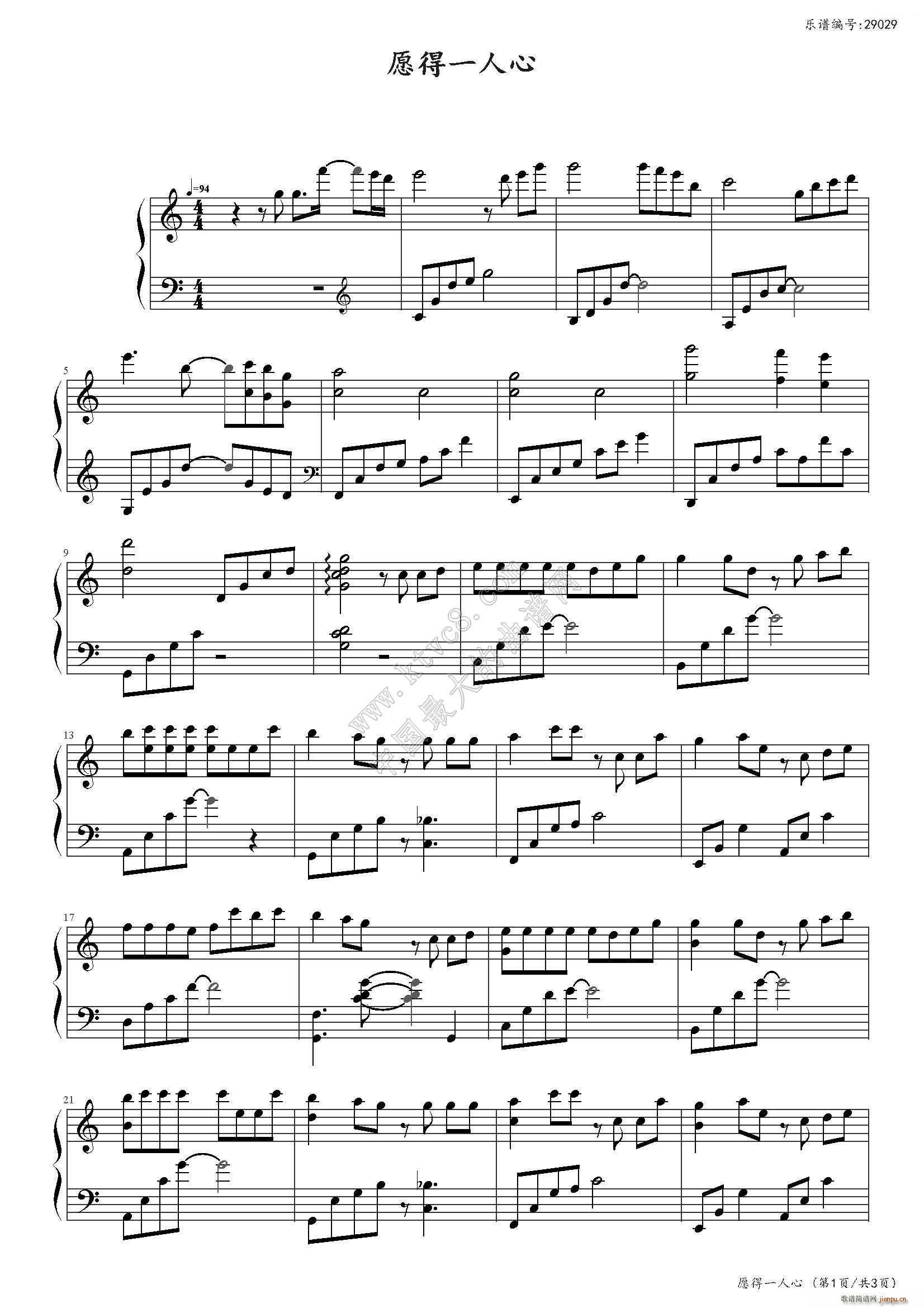 愿得一人心C调(钢琴谱)1