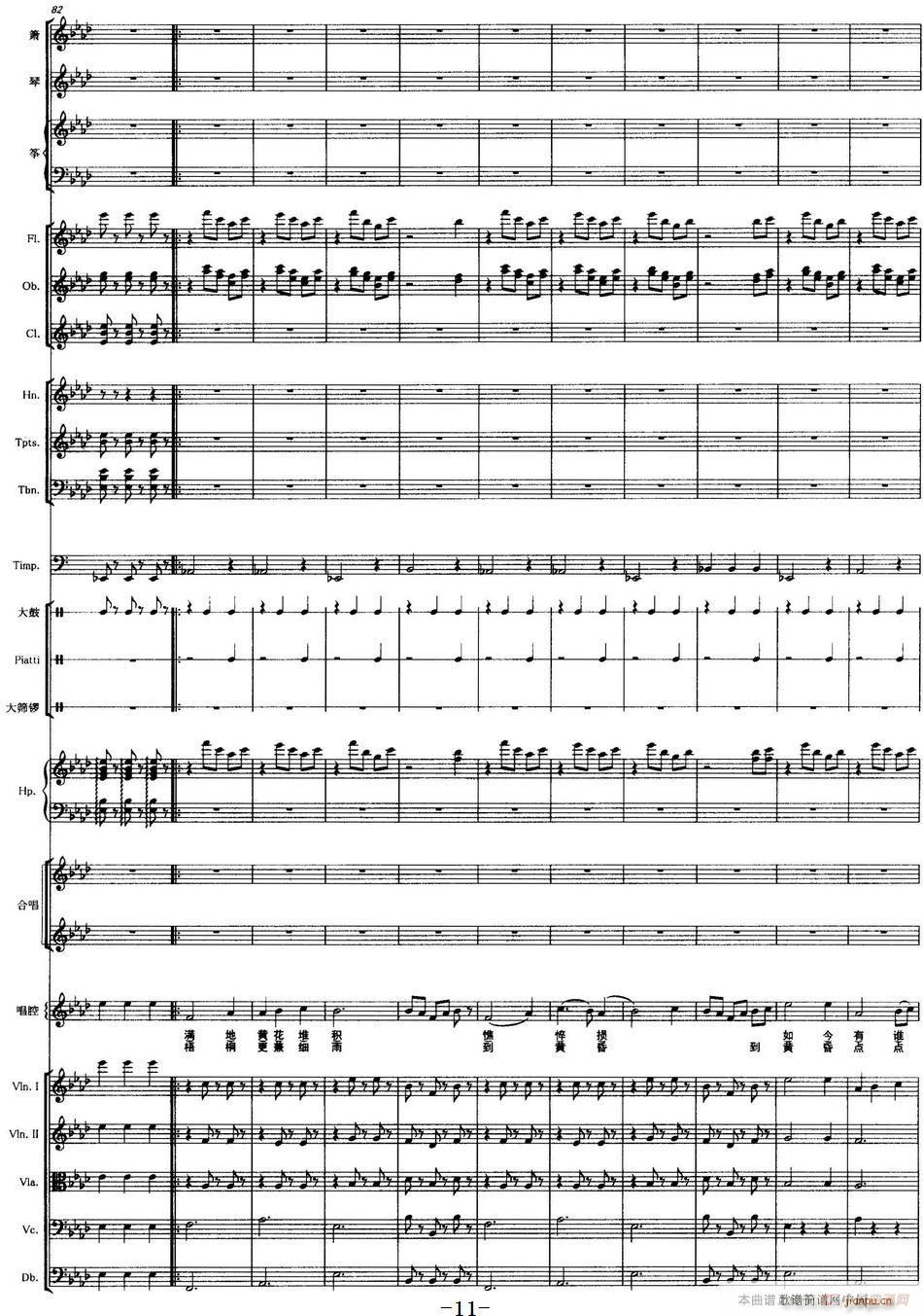 声声慢 声乐和大乐队伴奏(总谱)11