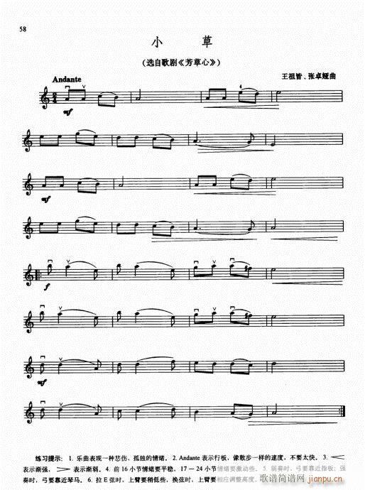 少儿小提琴基础教程56-75(小提琴谱)3