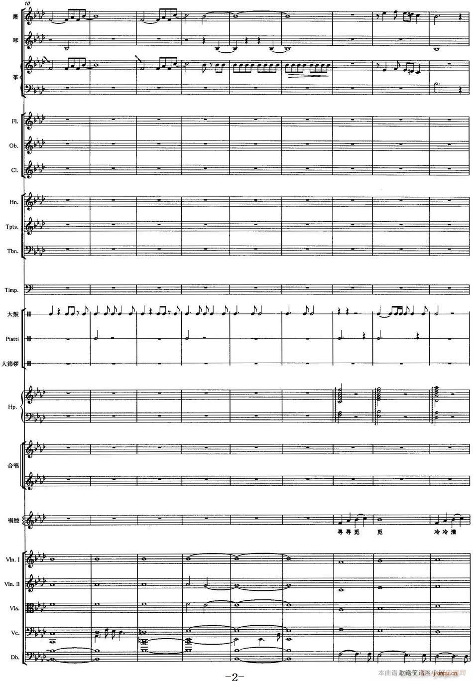 声声慢 声乐和大乐队伴奏 2