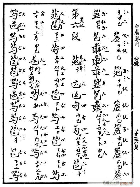 减字谱。忆故人6-10(古筝扬琴谱)1
