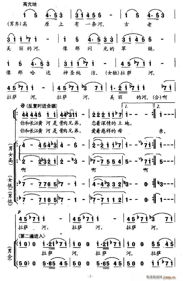 拉萨河(三字歌谱)3