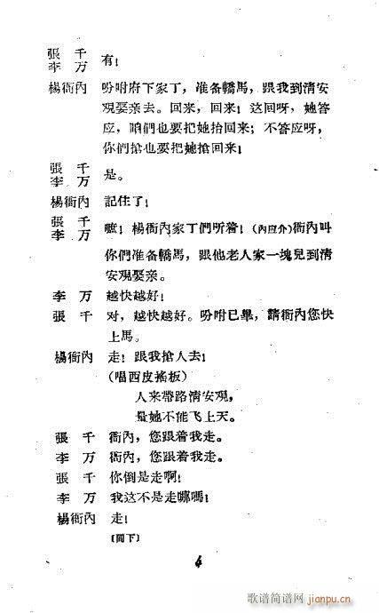 望江亭 4