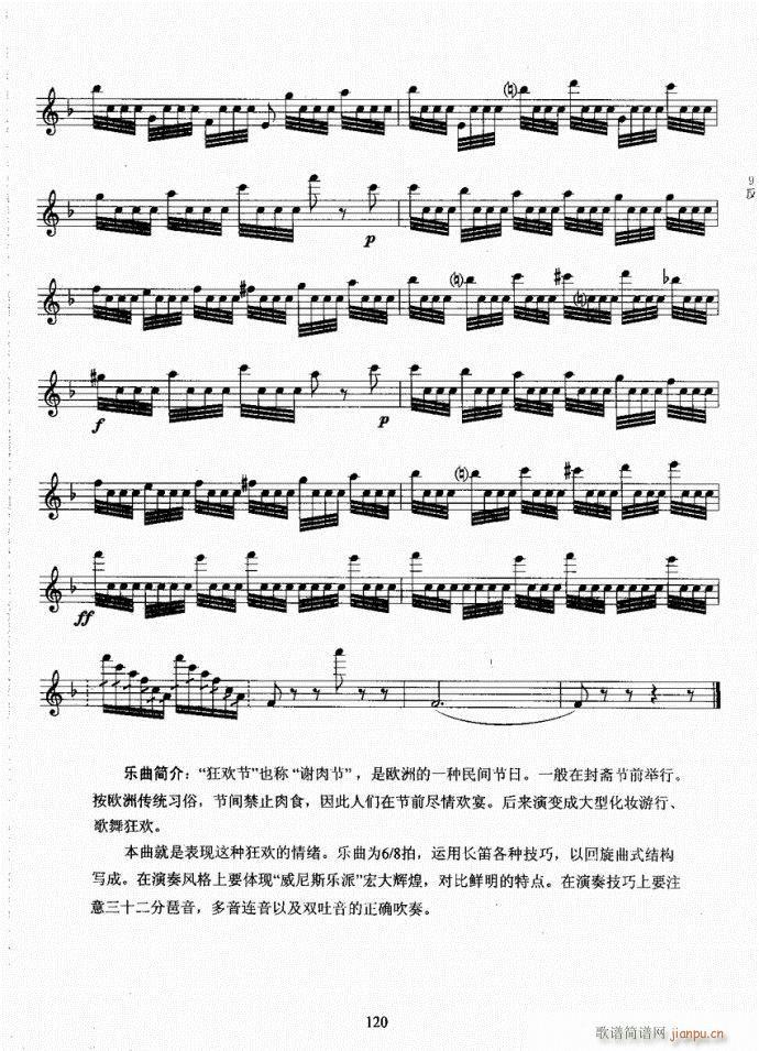 长笛考级教程101-140(笛箫谱)20
