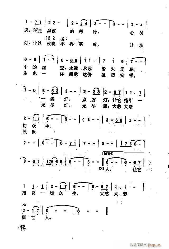 佛教歌曲48-70(九字歌谱)16