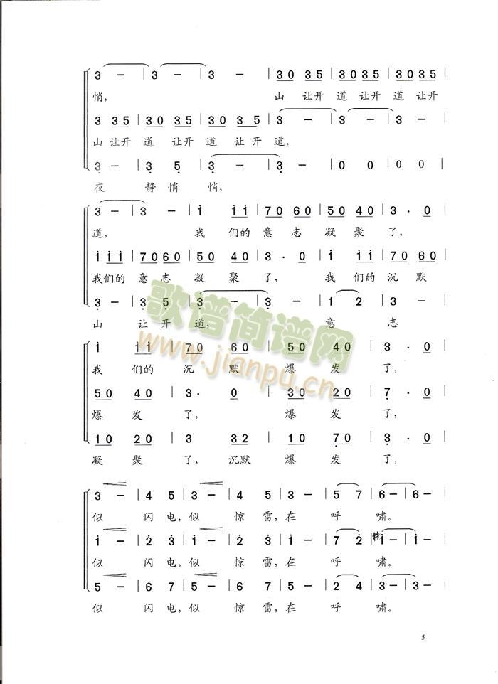 战车夜行(合唱谱)2(十字及以上)3
