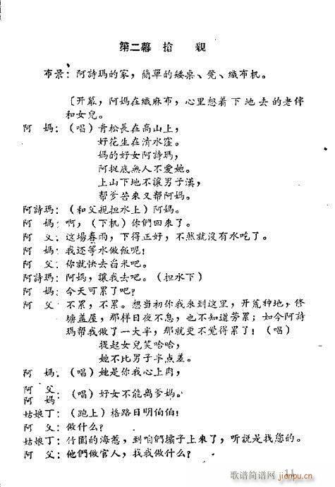 阿黑与阿诗玛(京剧曲谱)14