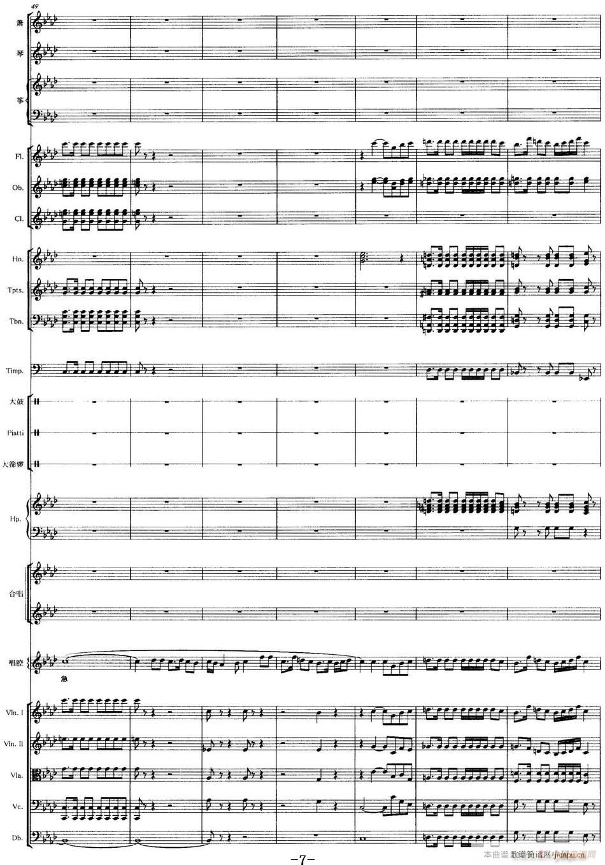 声声慢 声乐和大乐队伴奏(总谱)7