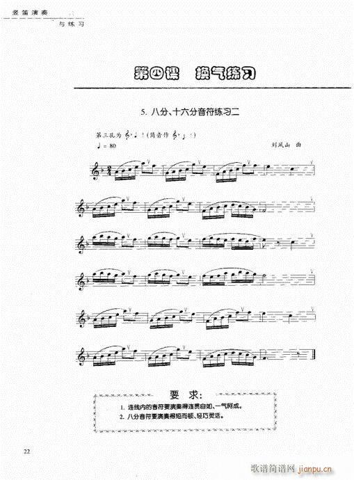 竖笛演奏与练习21-40 2