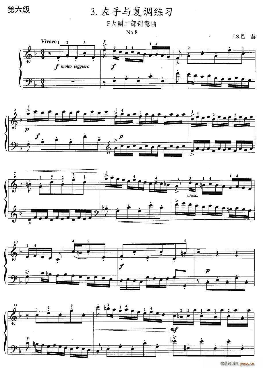 3、左手与复调练习(手风琴谱)1