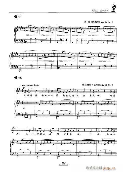 初级和声教程141-160(十字及以上)17