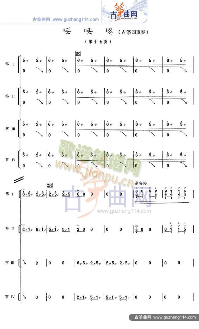 丢丢咚(古筝扬琴谱)17