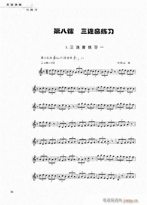 竖笛演奏与练习21-40(笛箫谱)16