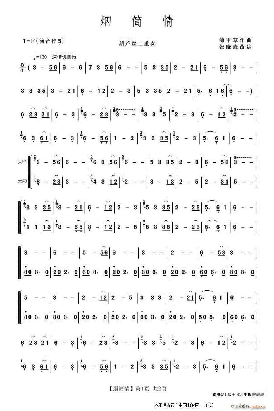 烟筒情 二重奏(葫芦丝谱)1