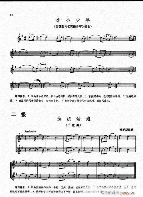 少儿小提琴基础教程56-75(小提琴谱)9