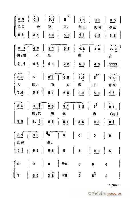 梅兰芳唱腔选集101-120(京剧曲谱)5