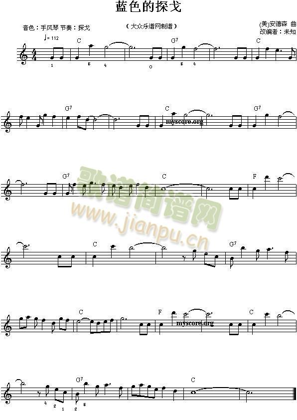 电子琴浅易练习之二十五(电子琴谱)1