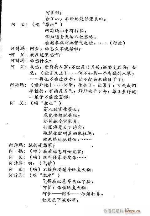 阿黑与阿诗玛(京剧曲谱)20