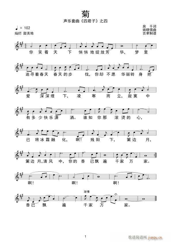 菊(一字歌谱)1