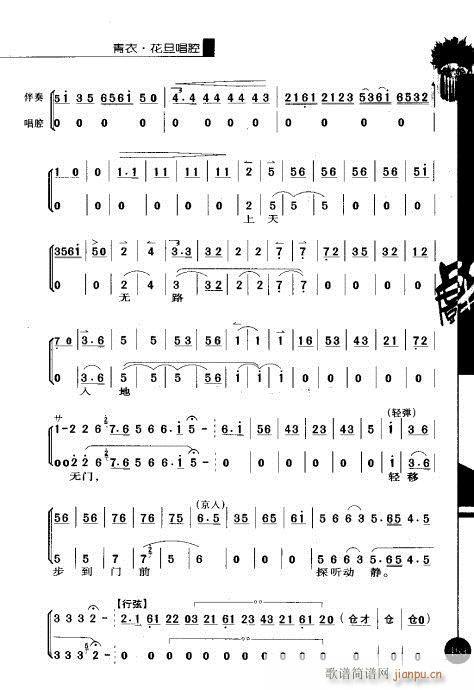 第一辑141-160(京剧曲谱)13