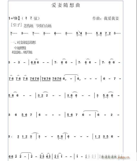 爱妻随想曲(二胡谱)1