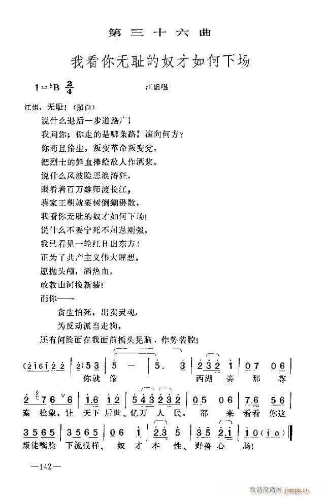 七场歌剧  江姐  剧本121-150(十字及以上)22