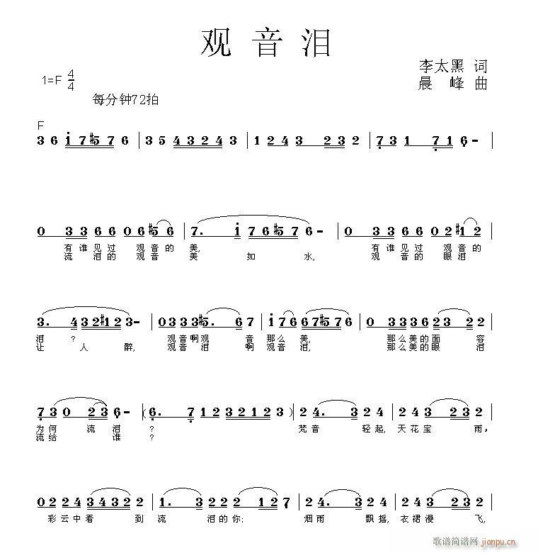 观(一字歌谱)1