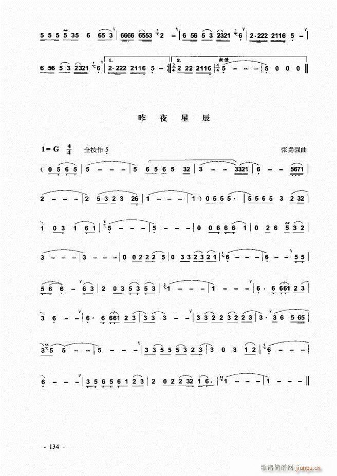 葫芦丝 巴乌实用教程121 180(葫芦丝谱)14