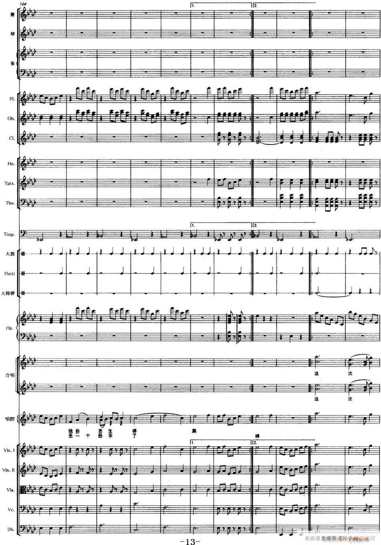 声声慢 声乐和大乐队伴奏(总谱)13