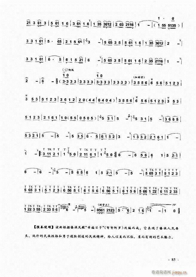 葫芦丝 巴乌实用教程 1 60(葫芦丝谱)26