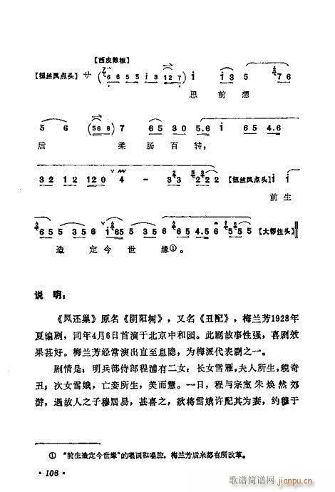 梅兰芳唱腔选集101-120(京剧曲谱)6