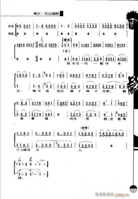 第一辑141-160(京剧曲谱)9